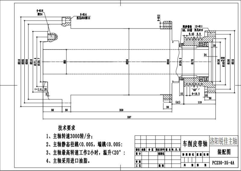 吴江车削用机械主轴